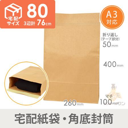 宅配袋 M(茶) テープ付き