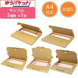 【法人専用サンプル】テープレスケース(ゆうパケット対応) 3種