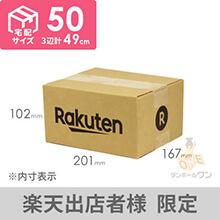 【無料キャンペーン】【楽天ロゴ入り】宅配50サイズ ダンボール箱※初回1商品限定