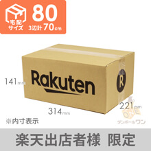 【無料キャンペーン】【楽天ロゴ入り】宅配80サイズ ダンボール箱※初回1商品限定