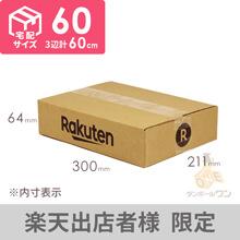 【無料キャンペーン】【楽天ロゴ入り】宅配60サイズ ダンボール箱(薄型A4)※初回1商品限定