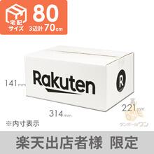 【無料キャンペーン】【楽天ロゴ入り】宅配80サイズ 白ダンボール箱※初回1商品限定