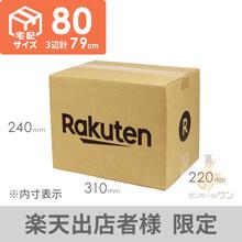 【無料キャンペーン】【楽天ロゴ入り】宅配80サイズ ダンボール箱(A4)※初回1商品限定