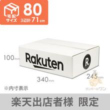 【無料キャンペーン】【楽天ロゴ入り】宅配80サイズ 白ダンボール箱(薄型A4)※初回1商品限定