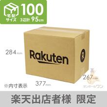 【キャンペーン】【楽天ロゴ入り】宅配100サイズ ダンボール箱※初回1商品限定