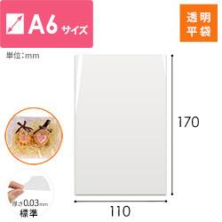 OPP透明袋 A6サイズ(テープ無し)