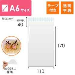 OPP透明袋 A6サイズ(テープ付き)