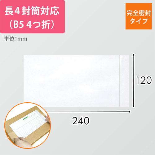 デリバリーパック(完全密封タイプ)長4封筒・A4 3つ折りサイズ
