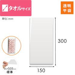 OPP袋 タオル用(テープ無し)
