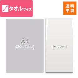 OPP透明袋 タオル用(テープ無し)
