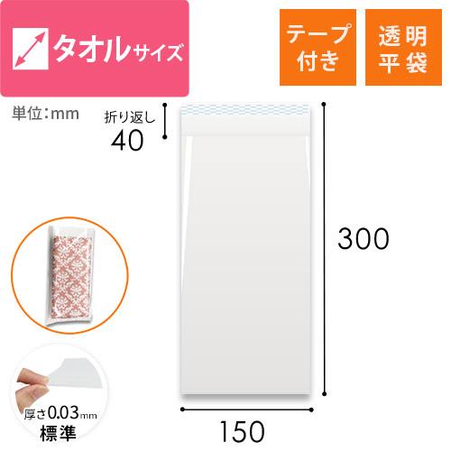 OPP透明袋 タオルサイズ(テープ付き)