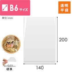OPP透明袋 B6サイズ(テープ無し)