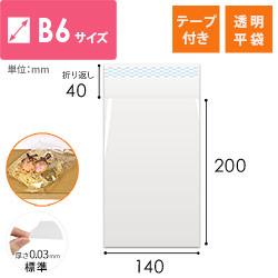 OPP透明袋 B6サイズ(テープ付き)