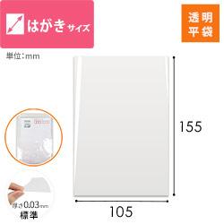 OPP透明袋 はがきサイズ(テープ無し)