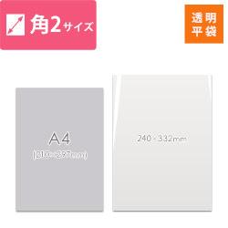 OPP透明袋 角2サイズ(テープ無し)