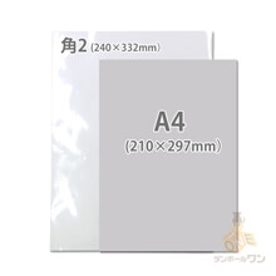 OPP袋 角2サイズ(テープ無し)
