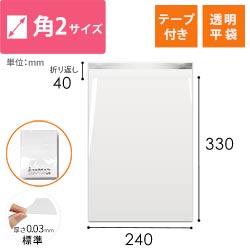 OPP袋 角2サイズ(テープ付き)