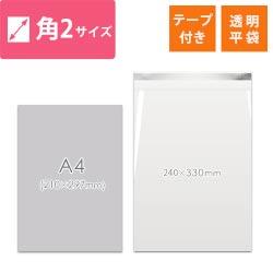 OPP透明袋 角2サイズ(テープ付き)