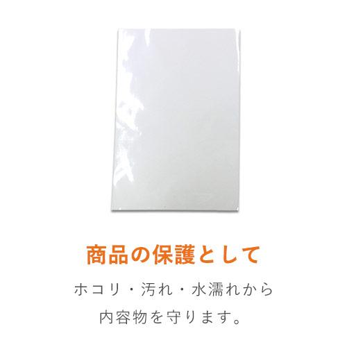 OPP透明袋