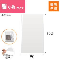 OPP透明袋 チケット用(テープ無し)