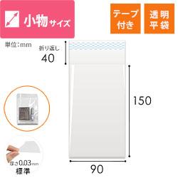 OPP透明袋 チケット用(テープ付き)