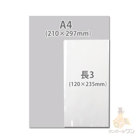 OPP透明袋 長3サイズ(テープ無し)