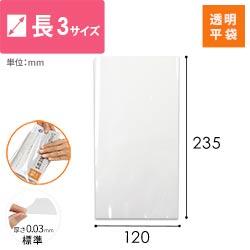 OPP袋 長3サイズ(テープ無し)
