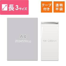 OPP透明袋 長3サイズ(テープ付き)