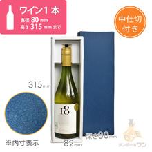 ワインギフト箱1本入(ネイビー)