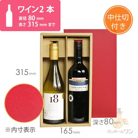 【特価品】ワインギフト箱2本入(ワインレッド)