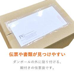 デリバリーパック(完全密封タイプ)長3封筒サイズ