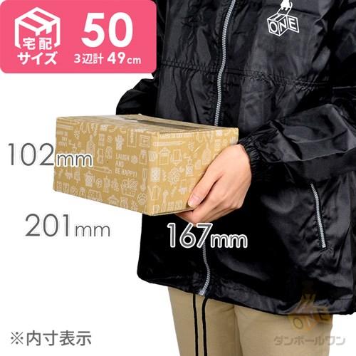 【宅配50サイズ】デザインBOX(カフェ)
