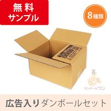 【法人専用・会員登録要】広告入り段ボール箱 無料サンプル8種セット  ※1社いずれか1セット限定