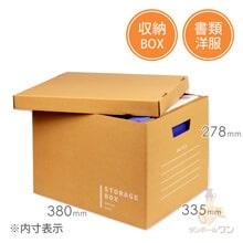 収納ボックス(ふた付きダンボール)茶・M