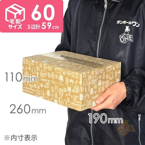 【宅配60サイズ】デザインBOX(カフェ)