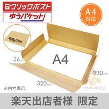 【楽天ロゴ入り】A4厚さ3cm・ヤッコ型ケース ※在庫限り(代替品:A4-H26)
