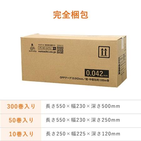【値下げキャンペーン】OPPテープ 幅48mm×100m巻(軽・中梱包用/0.042mm厚)