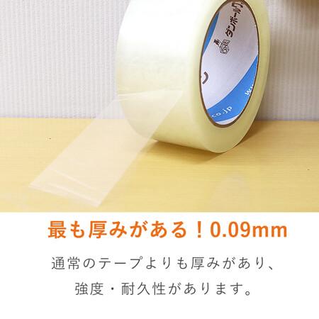 OPPテープ 幅48mm×50m巻(重梱包用/0.09mm厚)