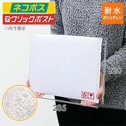 【耐水ポリ】クッション封筒(ネコポス・ゆうパケット最大)※A4不可