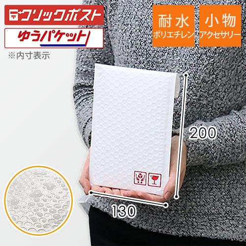 【耐水ポリ】クッション封筒(小物アクセサリー)※キャンペーン価格※