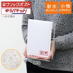 【耐水ポリ】クッション封筒(小物アクセサリー)