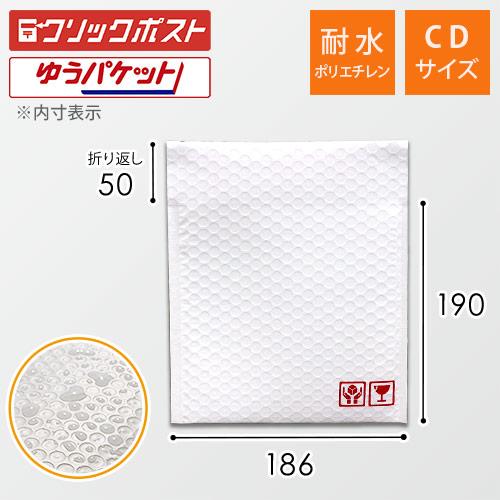 【耐水ポリ】クッション封筒(CDサイズ)※キャンペーン価格※
