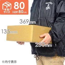 【宅配80サイズ】B6判青年コミック・漫画用 段ボール箱