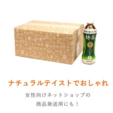 【宅配80サイズ】デザインBOX(カフェ)