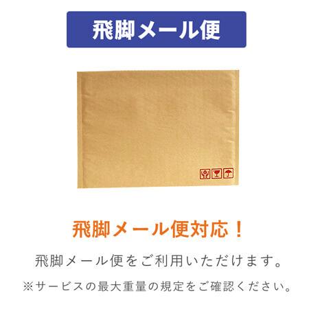 クッション封筒(飛脚メール便・宅配80サイズ)※B4不可