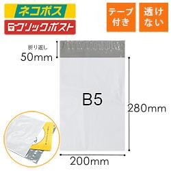 宅配ビニール袋(B5/ネコポス)※キャンペーン価格