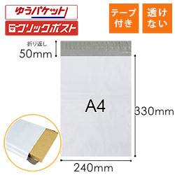 宅配ビニール袋(A4/ゆうパケット)※キャンペーン価格
