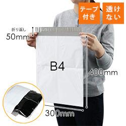 宅配ビニール袋(B4サイズ)※キャンペーン価格