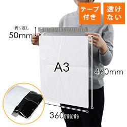 宅配ビニール袋(A3サイズ)※キャンペーン価格