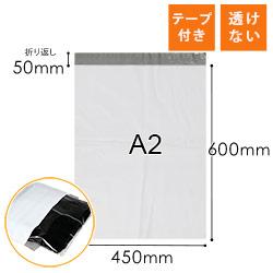 宅配ビニール袋(A2サイズ)